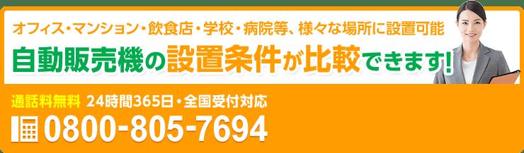 オフィス・マンション・飲食店・学校・病院等、様々な場所に設置可能自動販売機の設置条件が比較できます!通話料無料 24時間365日・日本全国受付対応 0800-805-7694